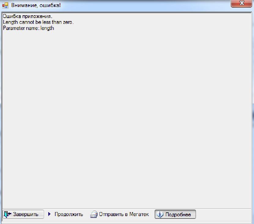 Скриншот 1 Ошибка в модуле страховки Ингосстрах